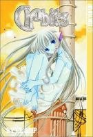 Chobits.  1 / cover