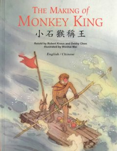 Xiao shi hou cheng wang = The making of Monkey King