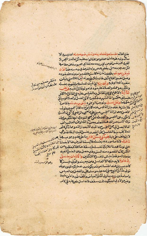 Fath Al-Wahab Bi-Sharh Manhaj Al-Tollab