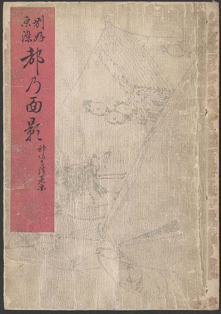 Miyako no Omokage