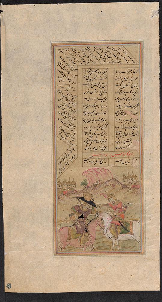 Shahnamah Leaf, Kamus Fighting