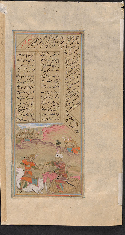 Shahnamah Leaf, Rostam Fighting Kamus