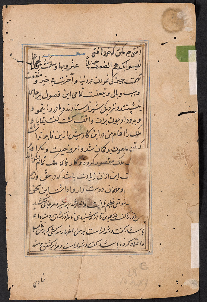 Kalila wa-Dimna Leaf, the Story of the King and His Advisors, Reverse