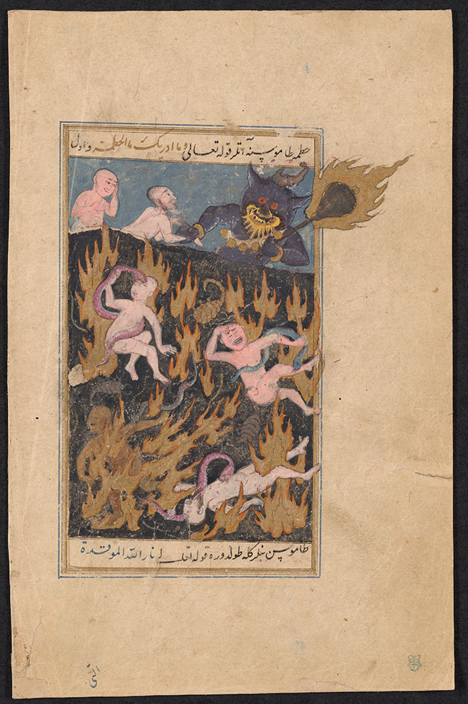Leaf from Siyer-i Nebi, A Scene from Purgatory Showing How Sinners Will Be Punished with Snakes and Fire