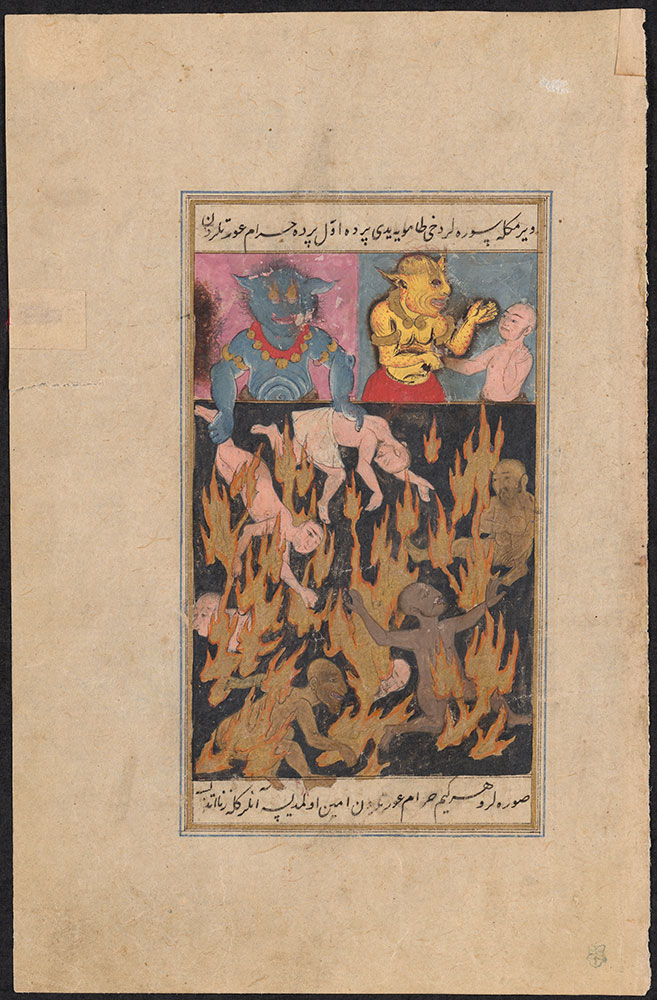 Leaf from Siyer-i Nebi, A Scene from Purgatory Showing How Sinners Will Be Punished
