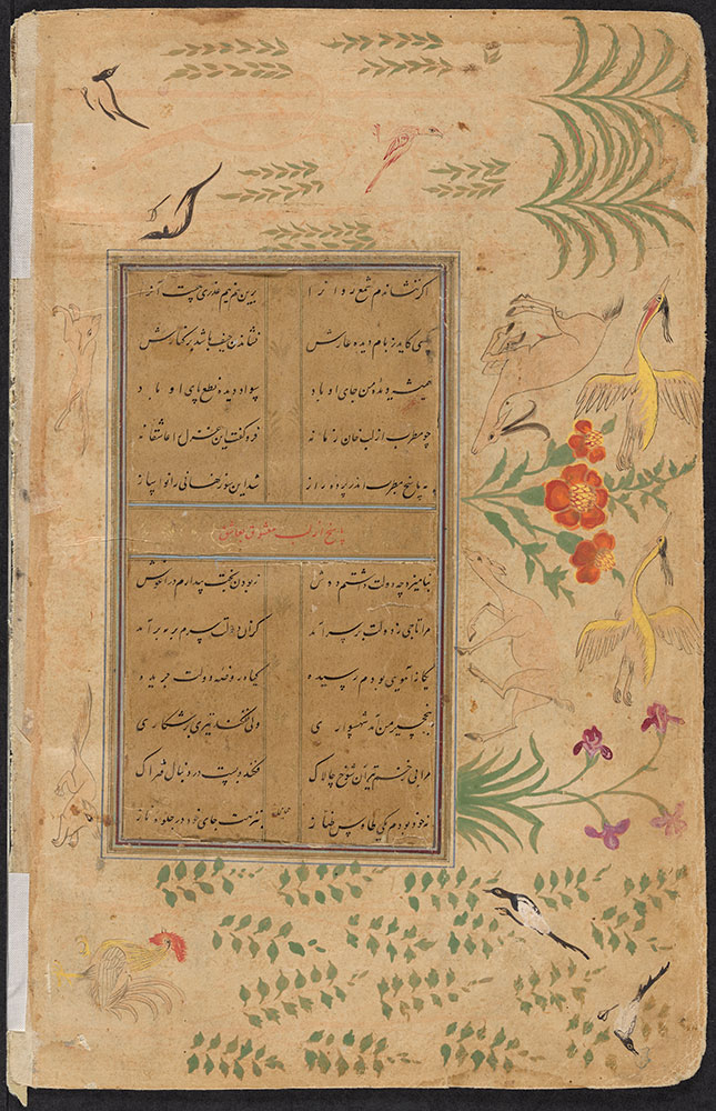 Two Leaves of Persian Poetry Inlaid in Decorated Borders, Page 2