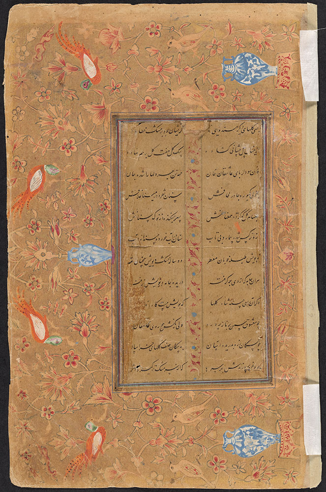 Two Leaves of Persian Poetry Inlaid in Decorated Borders, Page 4