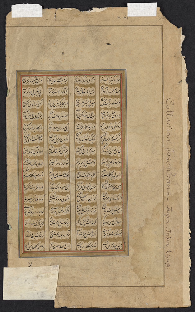Leaf from an Unidentified Persian Manuscript, Reverse