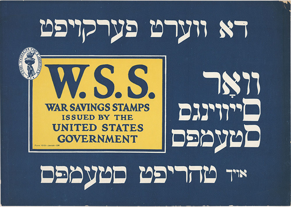 W.S.S.: War Savings Stamps (Yiddish)