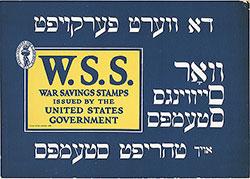 W.S.S.: War Savings Stamps (Yiddish)