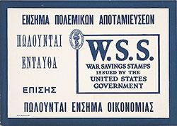 W.S.S.: War Savings Stamps (Greek)