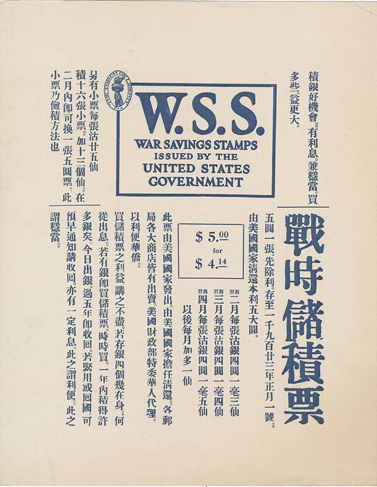 W.S.S.: War Savings Stamps (Japanese)